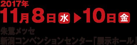 2017年11月8日(水)~10日(金)朱鷺メッセ 新潟コンベンションセンター「展示ホール」