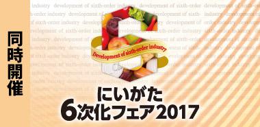 同時開催 にいがた6次化フェア2017