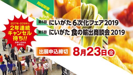 同時開催 第6回にいがた6次化フェア2019 第5回食の輸出相談会2019(予定) 2017・2018と2年連続キャンセル待ち!お申し込みはお早めに 出展申込締切8月23日(金)
