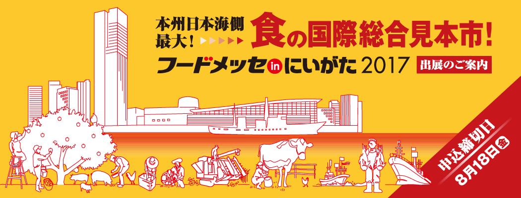 本州日本海側最大!!食の総合見本市 フードメッセ in にいがた2017 出展のご案内