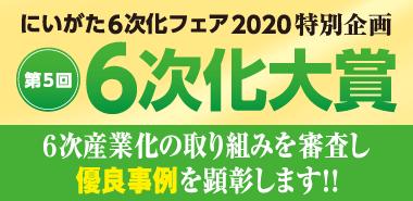 にいがた6次化フェア2020特別企画 第5回6次化大賞バナー