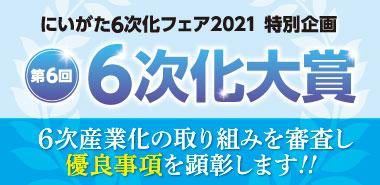にいがた6次化フェア2021特別企画 第6回6次化大賞バナー