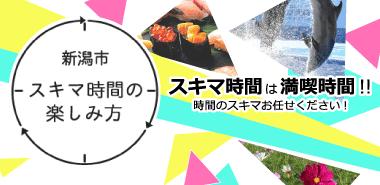 新潟市スキマ時間の楽しみ方