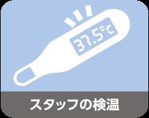 スタッフの検温